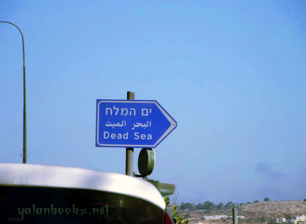 the Dead Sea Photography Romanticism 死海 摄影 浪漫主义 Yalan雅岚 黑摄会